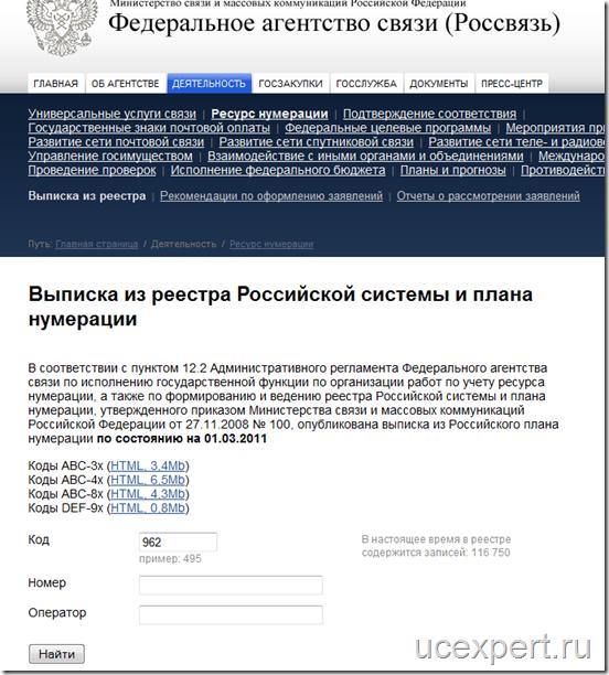 Форма поиска по коду сотового или мобильного оператора, коду города