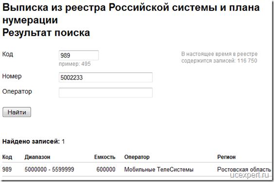 Результат поиска по коду сотового или мобильного оператора