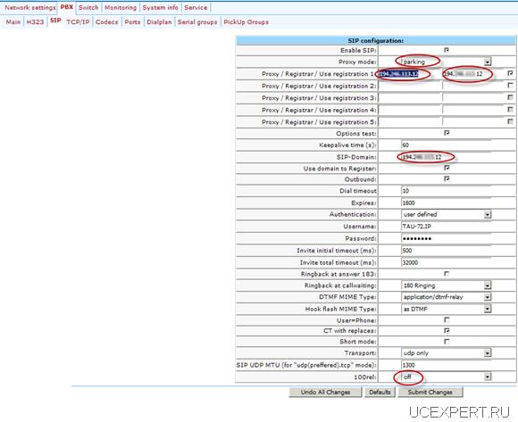 Пример настройки SIP сервера, вкладка PBX-> SIP