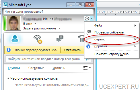 Перезапуск Cisco UC Intergration