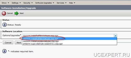 Выбрать нужный .cop файл, в нашем случае это ciscocm.installcsfdevicetype.cop.sgn