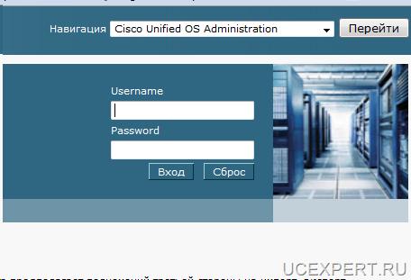 Открыть CUCM, перейти в опцию OS Administration