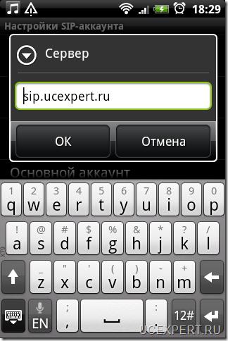 Настройка SIP интернет-телефонии на Android