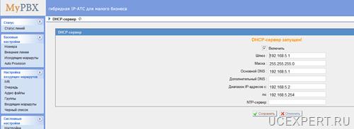 Yeastar MyPBX  Меню DHCP-сервер