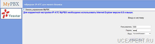 Yeastar MyPBX  Веб интрфейс пользователя