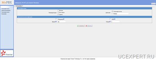 Yeastar MyPBX  Веб интрфейс пользователя Настройки