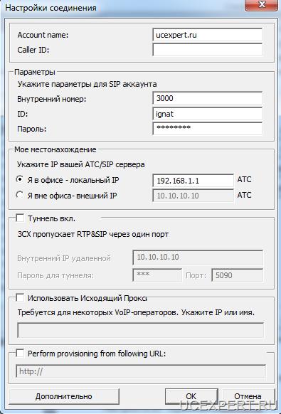 Настройка SIP терминала (3CXPhone)
