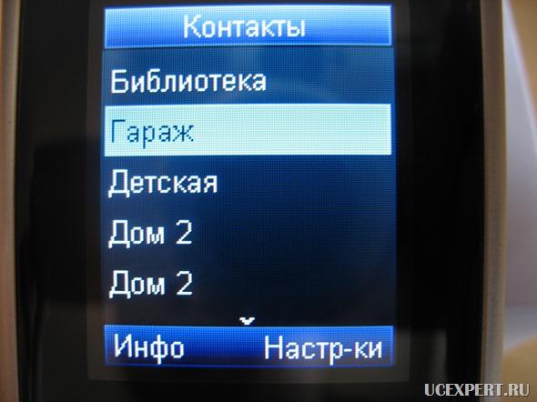 Экран трубки Yealink W52H. Контакты