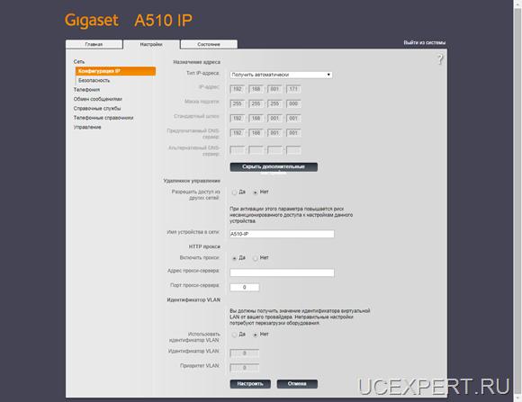 Siemens Gigaset A510IP. Веб-интерфейс