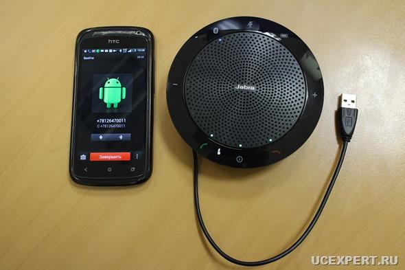 Разговора через Jabra Speak 410/510 по Bluetooth