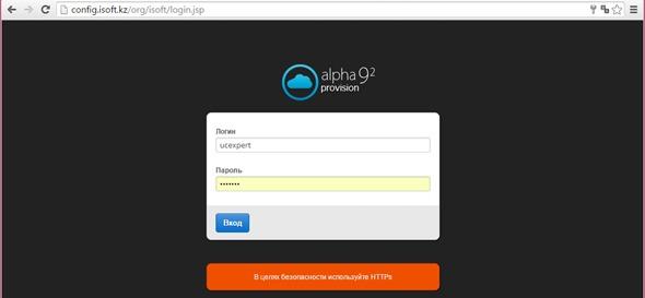 Рис. 10 Авторизация в домен Alpha Provision