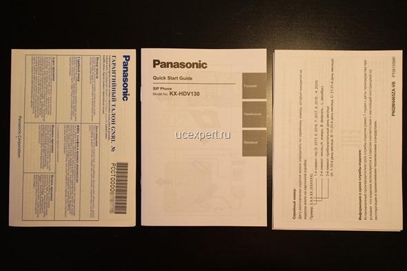 Рис. Комплект документов к телефону Panasonic KX-HDV130