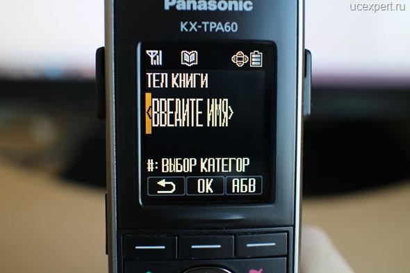 Рис. Добавление записи в телефонную книгу трубки Panasonic KX-TPA60