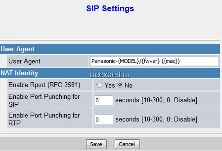Рис. Меню SIP Settings. Panasonic KX-TGP600.