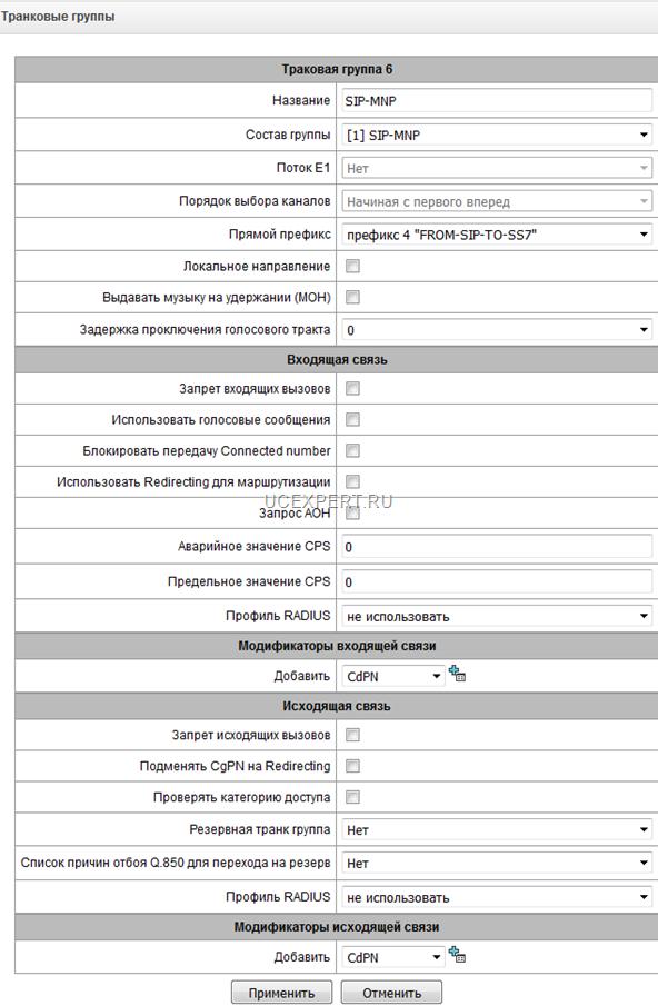 Рис. Добавление транковой группы содержащую SIP-интерфейс SIP-MNP