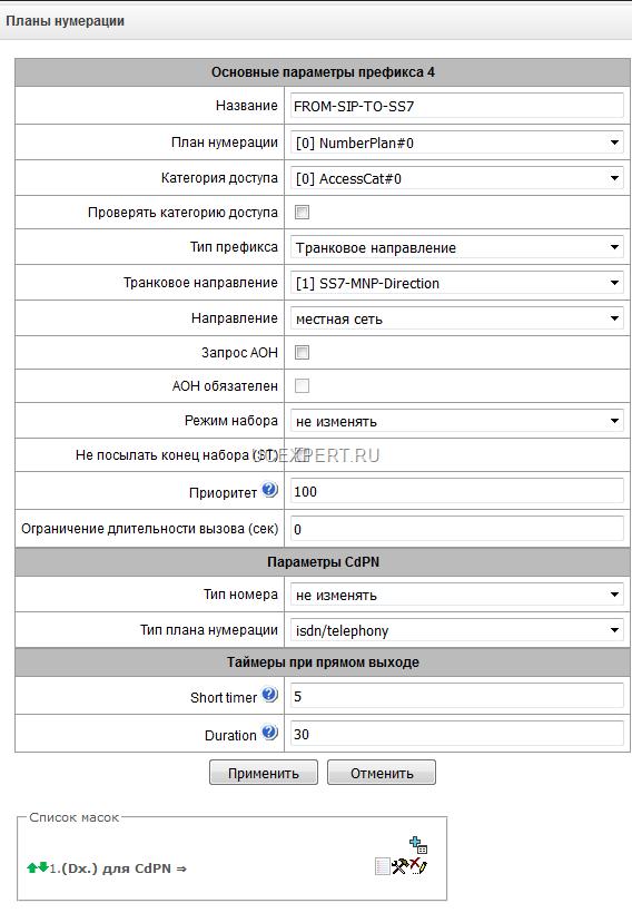 Рис. Добавление префикса плана нумерации SMG с именем FROM-SIP-TO-SS7