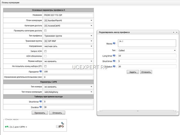 Рис. Добавление префикса плана нумерации SMG с именем FROM-SS7 -TO-SIP