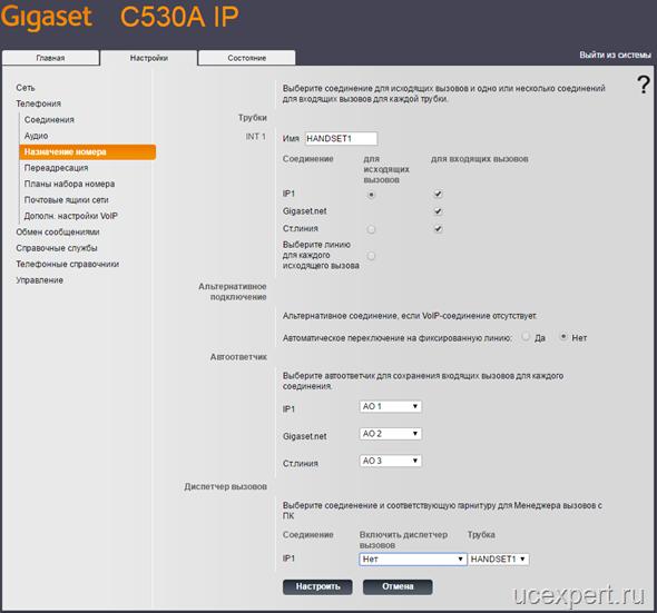 Веб-конфигуратор Siemens Gigaset C530A IP