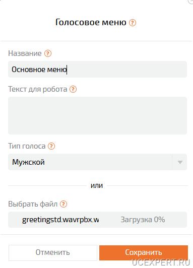 Модуль Голосовое меню