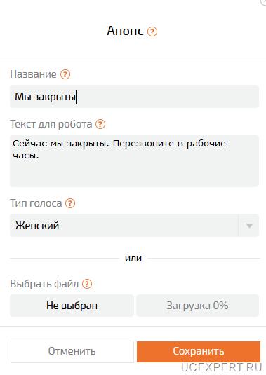 Модуль Анонс