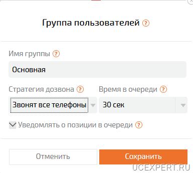 Модуль «Группа пользователей»