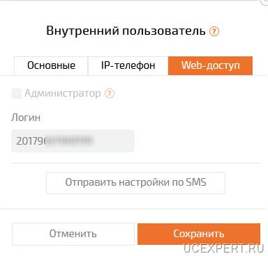 Модуль «Внутренний пользователь» ВАТС