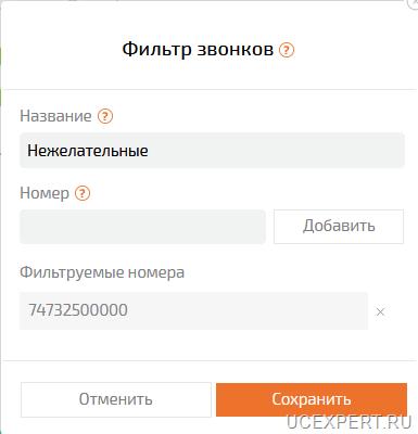 Модуль «Фильтр звонков» ВАТС
